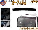 半額 ハチマキ ハイゼット S100 110 カット済みカーフィルム ...