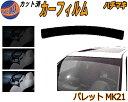 半額 ハチマキ パレット MK21 カット済みカーフィルム バイザ...