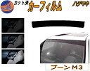 半額 ハチマキ ブーンM3 カット済みカーフィルム バイザー ト...