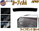 半額 ハチマキ ライフ ダンクJB1〜4 カット済みカーフィルム ...