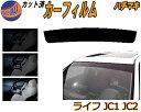 半額 ハチマキ ライフ JC1 JC2 カット済みカーフィルム バイ...