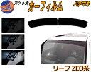 【送料無料】 ハチマキ リーフ ZEO系 カット済みカーフィルム...