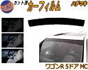 半額 ハチマキ ワゴンR 5D MC カット済みカーフィルム バイザ...