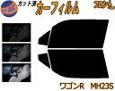 フロント (s) ワゴンR MH23S カット済みカーフィルム 運転席 助手席 三角窓 左右セット スモークフィルム フロントドア 車種別 スモーク 車種専用 成形 フイルム 日よけ 窓 ガラス ウインドウ 紫外線 UVカット 車用フィルム MH23 スティングレーも適合 スズキ