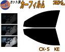 【送料無料】 フロント (s) CX-5 KE カット済みカーフィルム 運転席 助手席 三角窓 左右セット スモークフィルム フロントドア 車種別 スモーク 車種専用 成形 フイルム 日よけ 窓 ガラス ウインドウ 紫外線 UVカット 車用 KE2AW KE2FW KEEAW KEEFW CX5 KE系 マツダ 1