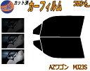 フロント (s) 23系 AZワゴン MJ23S カット済みカーフィルム ...