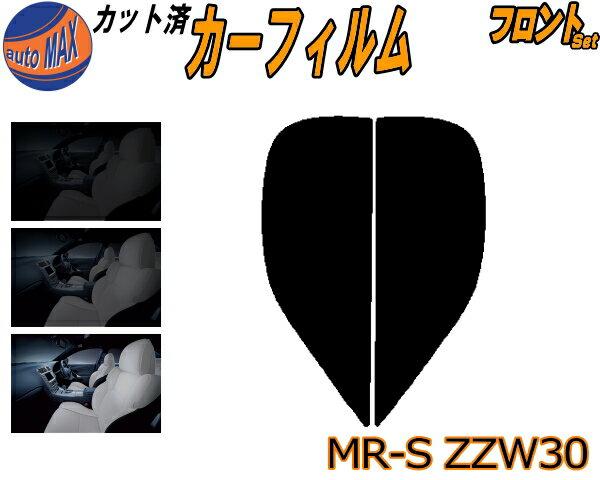 日除け用品, カーフィルム  (s) MR-S ZZW30 UV W3