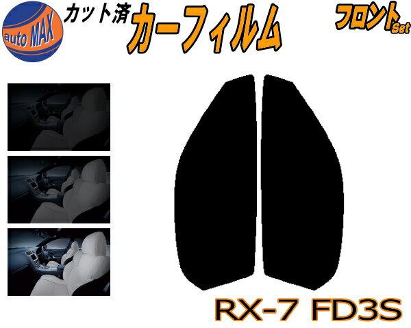 日除け用品, カーフィルム  (s) RX-7 FD3S UV RX7 FDR Z RS-R