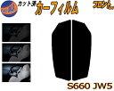 フロント (s) S660 JW5 カット済みカーフィルム 運転席 助手...