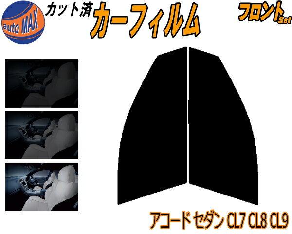 日除け用品, カーフィルム  (s) CL7 CL8 CL9 UV CL7 CL8 CL9