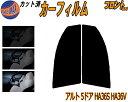 フロント (s) アルト 5D HA36S HA36V カット済みカーフィルム...
