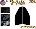 【送料無料】 フロント (s) インテグラ 3D DC5 カット済みカ...