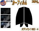 フロント (s) オデッセイ RB3・4 カット済みカーフィルム 運...