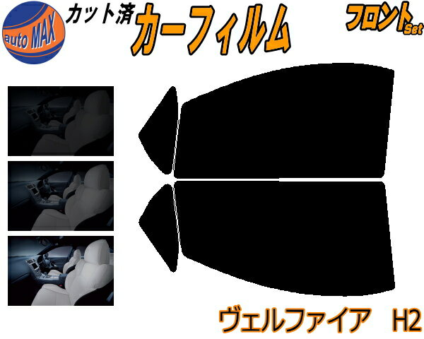 フロント (s) ヴェルファイア H2 カット済みカーフィルム 運転席 助手席 三角窓 左右セット スモークフィルム フロントドア 車種別 スモーク 車種専用 成形 フイルム 日よけ 窓 ガラス ウインドウ 紫外線 UVカット 車用フィルム 20系 ANH20W ANH25W GGH20W トヨタ画像
