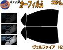 【送料無料】 フロント (s) ヴェルファイア H2 カット済みカ...