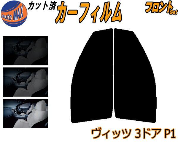 日除け用品, カーフィルム  (s) 3D P1 UV SCP10 NCP10 NCP13 NCP15 3
