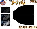 フロント (s) ミラ 3D L500 L510 カット済みカーフィルム 運...