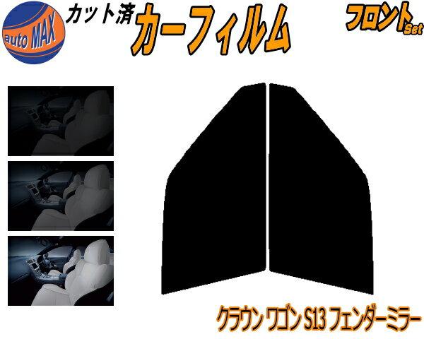 日除け用品, カーフィルム  (s) S13 F UV 130
