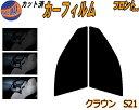高品:クラウン 170系(99y〜)◇カット済みカーフィルム リアセット