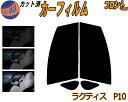 【送料無料】 フロント (s) ラクティス P10 カット済みカーフ...