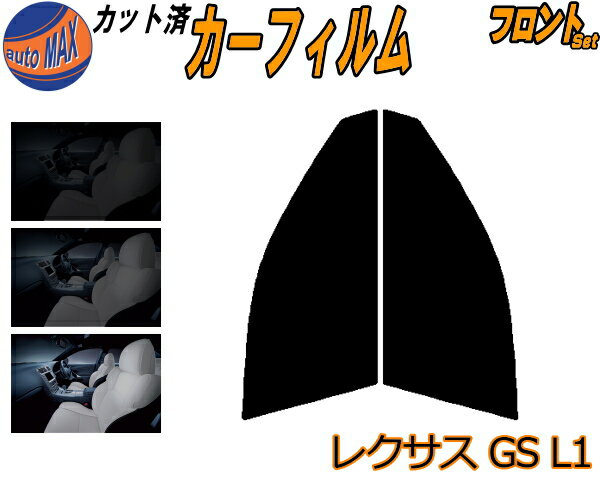 日除け用品, カーフィルム  (s) GS L1 UV AWL10 GRL10 GRL11 GRL15 GWL10