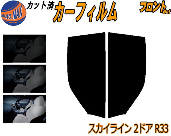 日除け用品, カーフィルム  (s) 2D R33 UV ER33 ECR33 ENR33 HR33