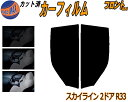 【送料無料】 フロント (s) スカイライン 2D R33 カット済み...