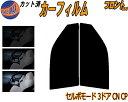 半額 フロント (s) セルボモード 3D CN CP カット済みカーフ...