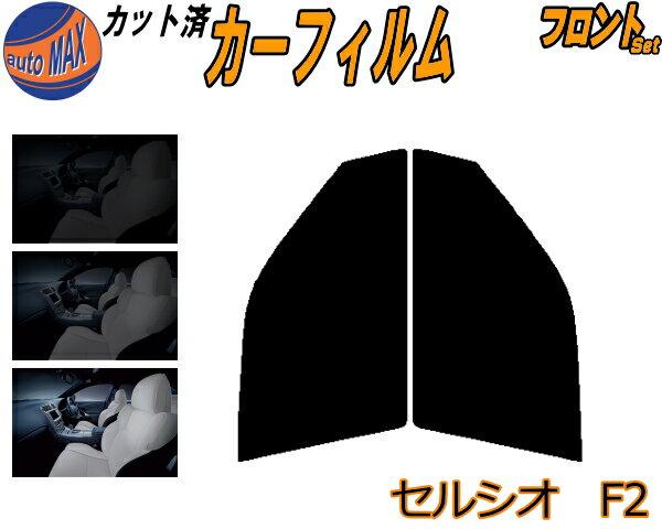 日除け用品, カーフィルム  (s) F2 UV UCF20 UCF21 20