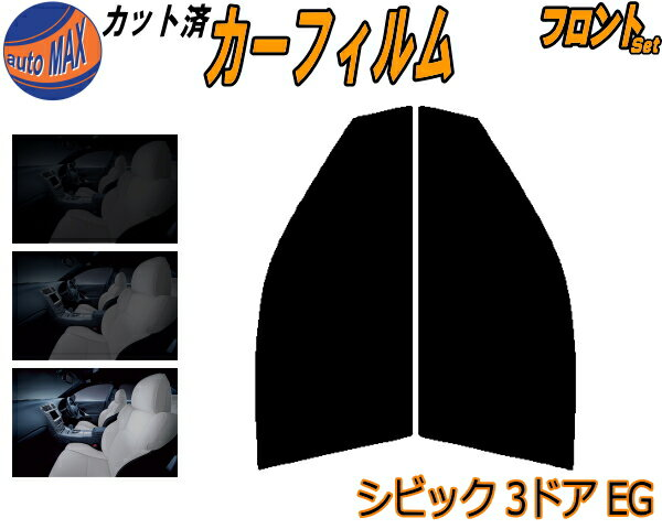 日除け用品, カーフィルム  (s) 3D EG UV EG3 EG4 EG5 EG6 3