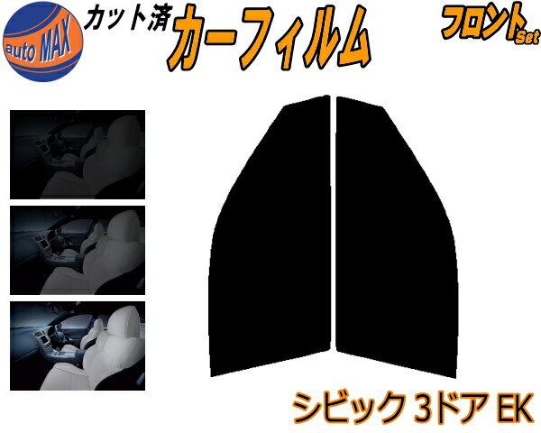 日除け用品, カーフィルム  (s) 3D EK UV EK2 EK3 EK4 EK9