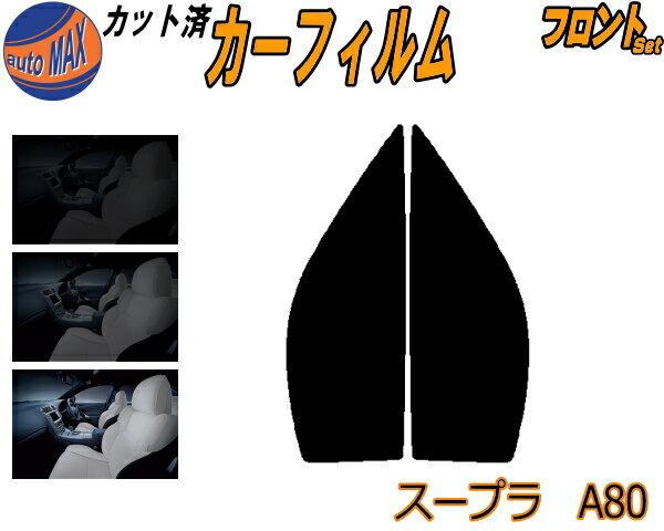 日除け用品, カーフィルム  (s) A80 UV JZA80 80