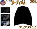 【送料無料】 フロント (s) デュアリス J10 カット済みカーフ...