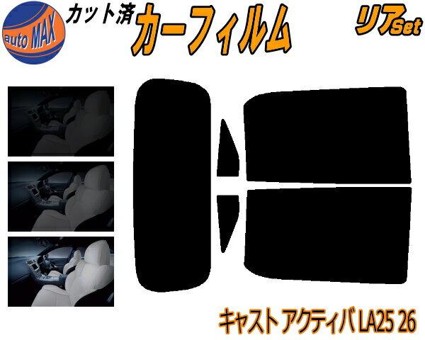 日除け用品, カーフィルム  (s) LA25 26 UV LA250S LA260S