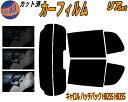 リア (s) キャロル ハッチバック HB25S HB35S カット済みカー...
