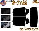 【送料無料】 リア (s) コロナ 4D セダン T17 カット済みカー...