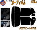 【送料無料】 リア (s) クロスビー MN71S カット済みカーフィ...