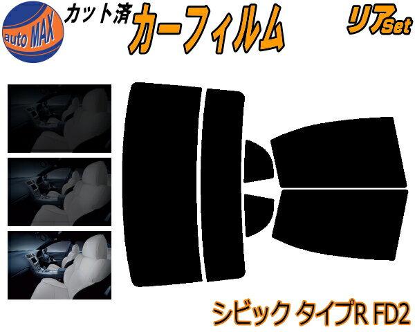 日除け用品, カーフィルム  (s) R FD2 UV FD2 TypeR type-R