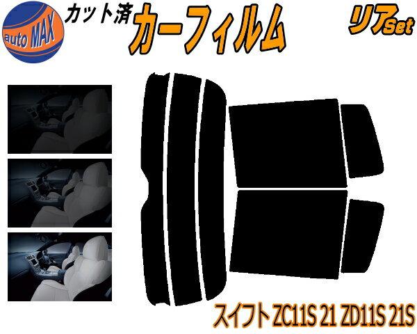 日除け用品, カーフィルム  (s) ZC11S 21 ZD11S 21S UV ZC21S ZC31S ZC71S ZD11S ZD21S