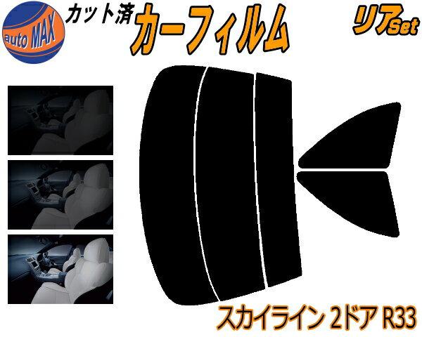 日除け用品, カーフィルム  (s) 2D R33 UV ER33 ECR33 ENR33 HR33 BCNR33