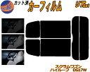 半額 リア (s) 17系 スクラムワゴン ハイルーフ DG17W カット...