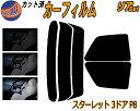 リア (s) スターレット 3D P8 カット済みカーフィルム リアー...
