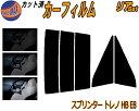 リア (s) スプリンタートレノ HB E8 カット済みカーフィルム ...