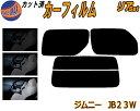 【送料無料】 リア (s) JB系 ジムニー JB23W カット済みカー...