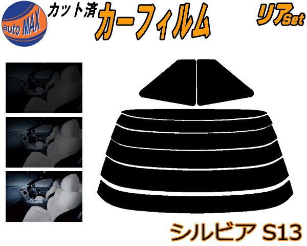 日除け用品, カーフィルム  (s) S13 UV S13 E-PS13 S13 KS13 PS13 KPS13