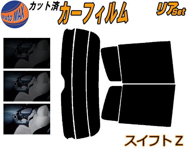 日除け用品, カーフィルム  (s) Z UV ZC11S ZC21S ZC31S ZC71S ZD11S ZD21S