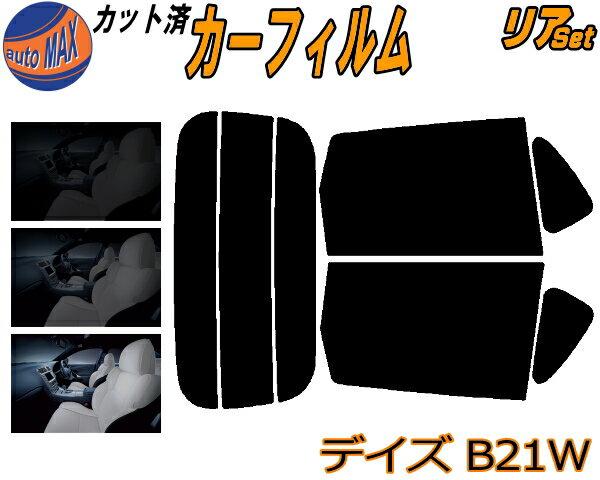 【送料無料】 リア (s) デイズ B21W カット済みカーフィルム リアー セット リヤー サイド リヤセット 車種別 スモークフィルム リアセット 専用 成形 フイルム 日よけ 窓ガラス ウインドウ 紫外線 UVカット 車用 DAYZ B21 ニッサン画像
