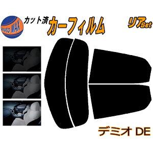 [Livraison gratuite] Arrière (s) Demio DE Cut film de voiture Ensemble arrière Côté arrière Ensemble arrière Marque de voiture Film de fumée Film moulé pour usage exclusif de l'ensemble arrière Pare-soleil Verre de fenêtre Fenêtre UV Coupe UV Pour les voitures DE3FS DE5FS DE3AS Mazda