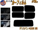 リア (s) デリカバン M20系 5枚 カット済みカーフィルム リア...