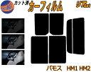 【送料無料】 リア (s) バモス HM1 HM2 カット済みカーフィル...